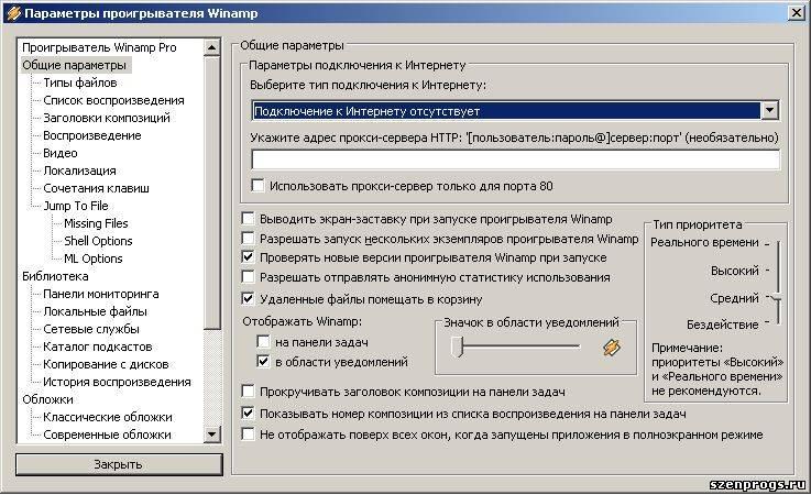 Winamp руководство пользователя