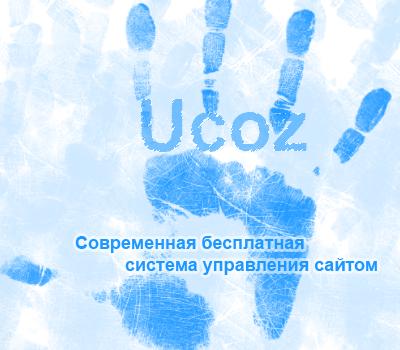 ucoz изображения: