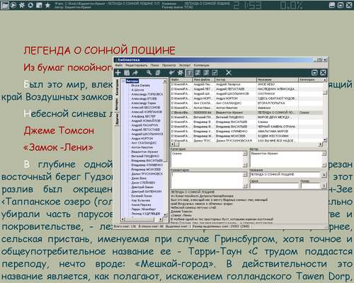 Скриншот к ICE Book Reader Pro v.8.10