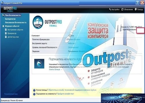Скриншот к Agnitum Outpost Firewall Pro 2009 Build 6.7 2957.44