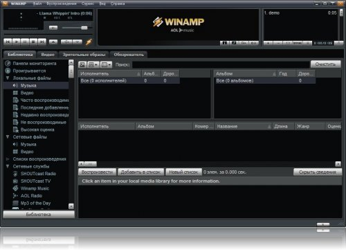 Скриншот к Winamp PRO FINAL + Portable + Winamp Essentials Pack 5.552