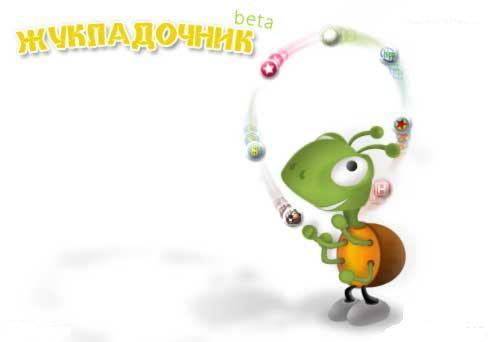 Скриншот к Жукладочник