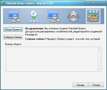 Скриншот к Thinstall Virtualization Suite 3.387 Rus
