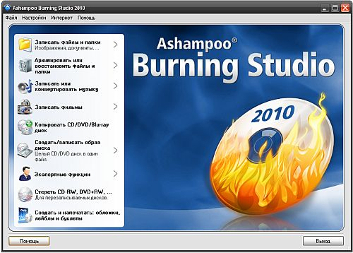 Скриншот к Ashampoo Burning Studio 2010 Free Rus