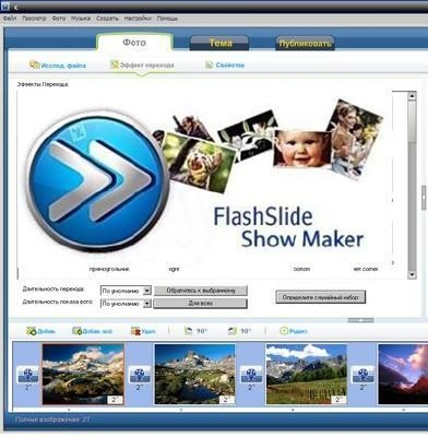 Скриншот к Flash Slideshow Maker Professional 4.91